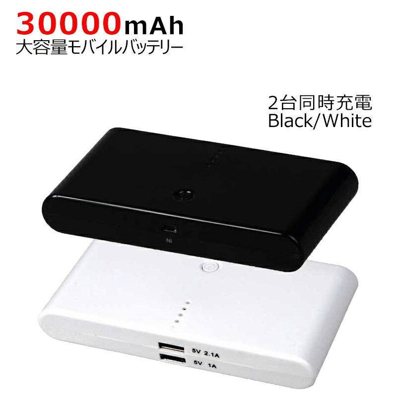 メール便送料無料 30000mah モバイルバッテリー 大容量 8種コネクター付属 ほとんどのスマホ、カメラ、タブレットPCに対応 2USB充電ポート 2台同時充電可能 日本語取扱説明書付き 色:ブラック/ホワイト