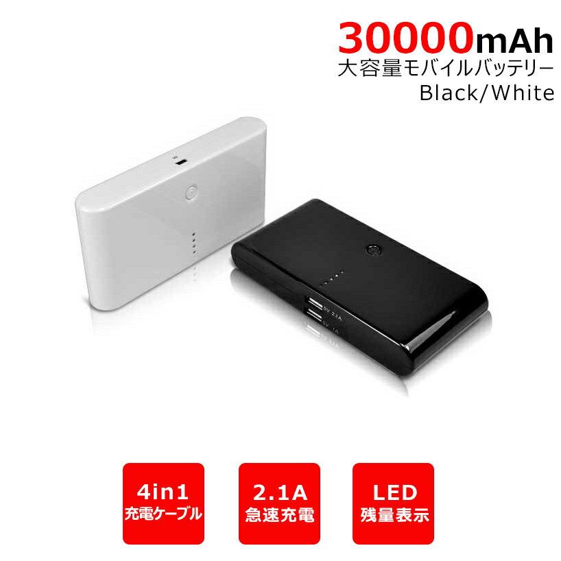メール便送料無料 30000mah モバイルバッテリー 大容量 ほとんどのスマホ、カメラ、タブレットPC対応 2USB充電ポート 2台同時充電可能 4in1充電ケーブル付(iphone、Android対応) 日本語取扱説明書付き 色:ブラック/ホワイト