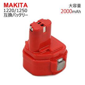 送料無料 MAKITA マキタ ニカド Ni-Cd 1220/1250 2000mAh 大容量互換バッテリ 互換電池