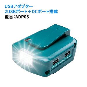 USB用アダプタ ADP05 互換品 高輝度LEDライト搭載 140ルーメン照明 3段モード調節 マキタ14.4/18V純正バッテリー対応 バッテリーホルダー 防災ライト 災害停電時の非常用ライト USB電源 スマホ充電