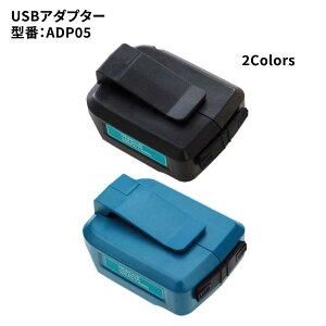 ADP05 USBアダプター 充電アダプター 14.4/18Vバッテリー用 USB出力端子2ポート搭載
