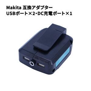 Makita ADP05 互換アダプター 充電アダプター 14.4/18Vバッテリー対応 デュアルUSBポート・DC12Vポート搭載 2台同時充電 急速充電対応 防寒手袋/防寒着/LEDライト/扇風機などの充電対応