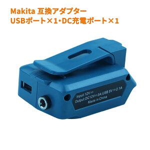 マキタ ADP05 互換アダプター 充電アダプター 10.8Vバッテリー対応 2.1A急速充電 DC12V/3A出力 防寒手袋/防寒着/LEDライト/扇風機など充電可能