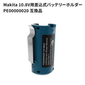 マキタ 10.8V用差込式バッテリーホルダー PE00000020 互換品