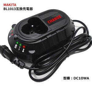 マキタ BL1013互換充電器 makita DC10WA 日本語取扱説明書付き