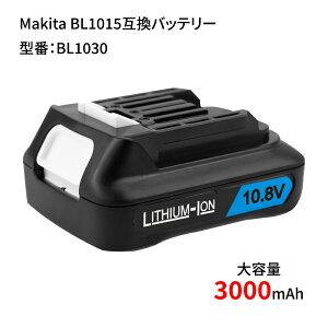 BL1015 互換バッテリー マキタ Makita 大容量 3000mAh サムスンセル搭載 電動工具バッツエリー 電池 充電器DC10WA対応 長期6ヵ月保証付き(レビュー記入)
