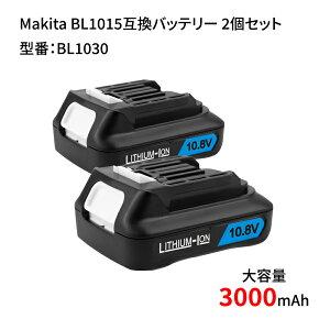 マキタ Makita BL1015互換バッテリー 2個セット BL1030 大容量 3000mAh サムスンセル搭載 電動工具バッツエリー 電池 充電器DC10WA対応 長期6ヵ月保証付き(レビュー記入)