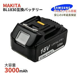 マキタ bl1830 リチウムイオンバッテリー 18v 互換バッテリー 互換電池 大容量 18V 3000mAh リチウムイオン 電池 バッテリー 安心のサムスンセル搭載 高品質・長期1年保証付き(レビュー記入)