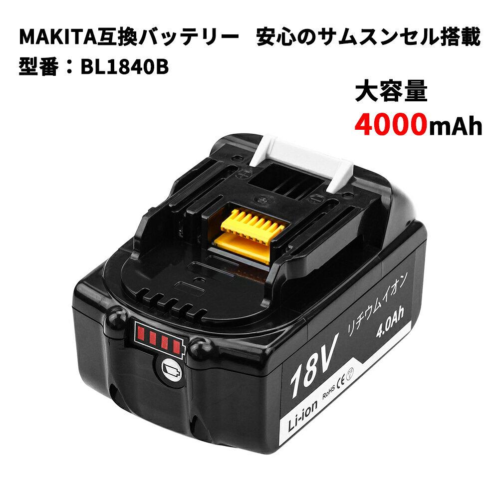 makita マキタ BL1840B 互換バッテリー 互換電池 高品質・長期1年保証付き(レビュー記入) 大容量 18V 4000mAh 電池残量インジケーター付き 残量検知機能 リチウムイオン 電池 バッテリー 安心のサムスンセル搭載 送料無料