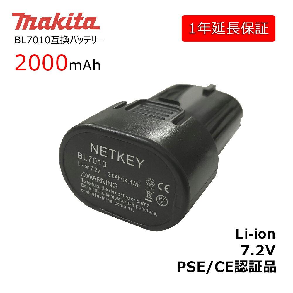 BL7010 2000mah マキタ Makita互換バッテリー 7.2V 従来の1500mAhより1.3倍長持ち、パワーアップ! 高品質・長期1年保証付き(レビュー記入)