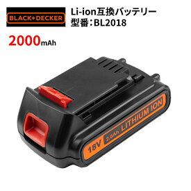 ブラックアンドデッカー BLACK&DECKER BL2018 2000mAh 互換バッテリー サムスンセル搭載 電動工具用バッテリー 高品質・長期1年保証付き(レビュー記入)
