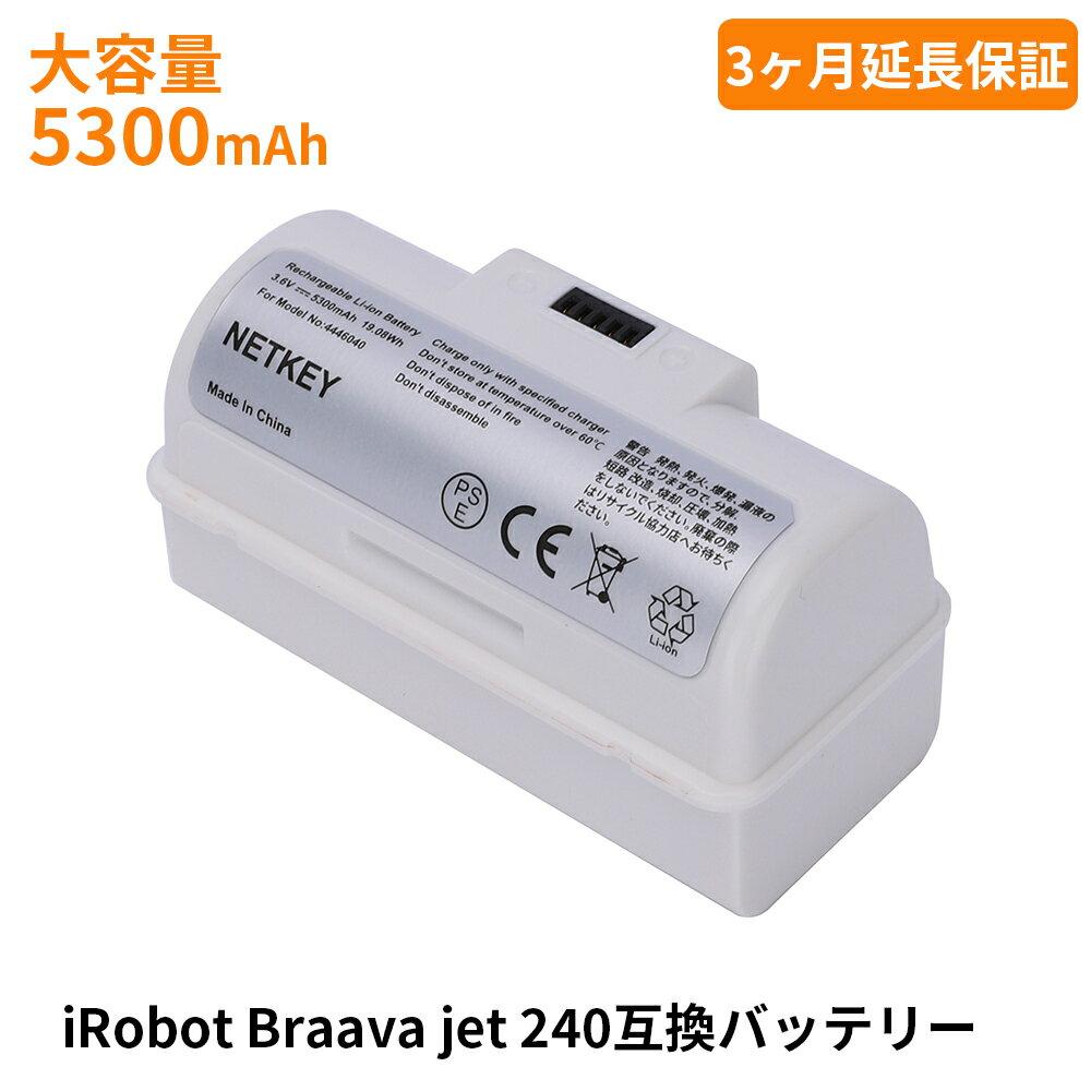 iRobot Braava jet 240 アイロボット ブラーバ ジェット 240 互換バッテリー 3.7V 5300mAh 高品質・3ヶ月延長保証(レビュー記入) 送料無料