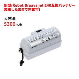 新型 iRobot Braava jet 240 アイロボット ブラーバ ジェット 240 互換バッテリー 5300mAh 大容量 装着したままで充電