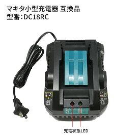 マキタ makita 小型充電器 DC18RC 互換品 急速充電 7.2-18V スライド式 充電完了メロディ付き