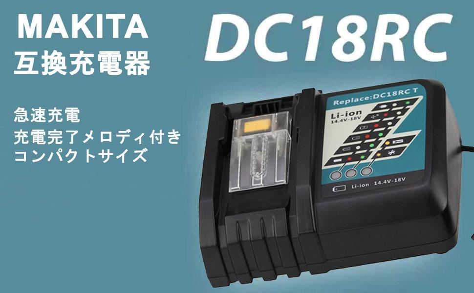 マキタ 互換充電器 急速充電器 DC18RC 14.4V-18V Li-ion 電動工具バッテリー BL1830 BL1840 BL1430 BL1440シリーズ対応 交換式 チャージャー 充電完了メロディ付き 日本語取説付き