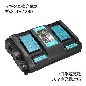 マキタ 2口急速充電器 makita DC18RD 9.6V/12V/14.4V/18Vバッテリー急速充電対応 充電完了メロディ付き
