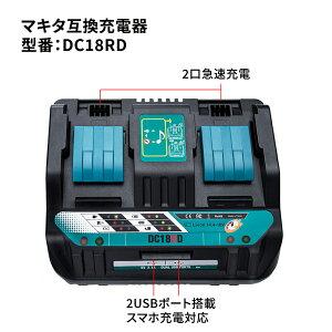 マキタ 2口急速充電器 ダブルUSBポート搭載 スマホ充電対応 4A大電流 makita 14.4V/18Vバッテリー急速充電 簡単操作 充電完了メロディ付き 充電状態一目瞭然