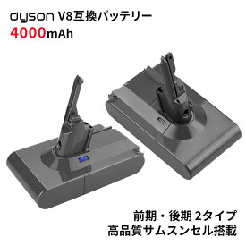 Dyson V8 バッテリー 互換品 大容量 4000mAh V8/SV10シリーズ対応 コードレス掃除機用 安心のサムスンセル搭載 高品質・長期1年保証付き(レビュー記入)