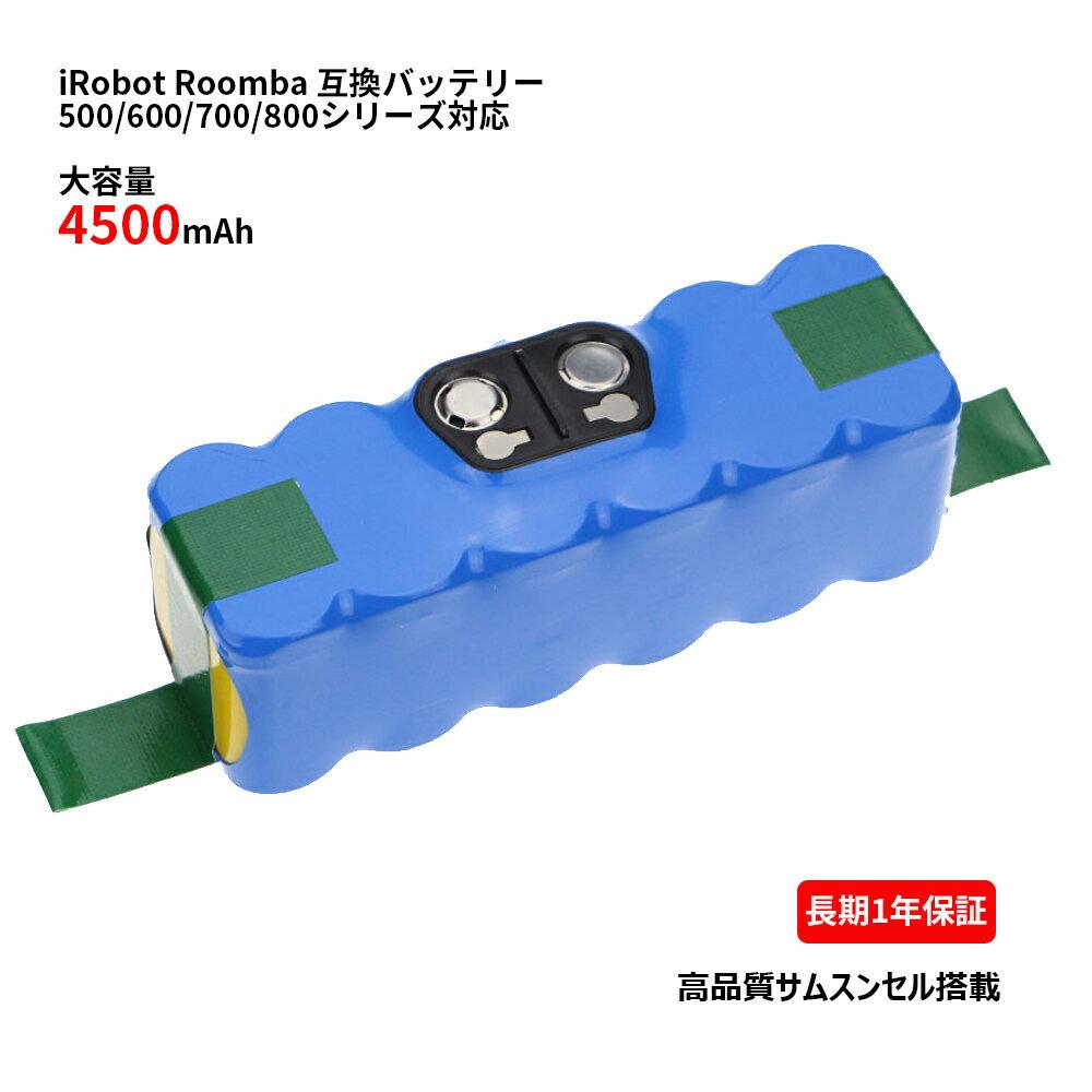 高品質・長期1年保証付き(レビュー記入) 送料無料 大容量iRobot Roomba ルンバ互換バッテリー 500/600/700/800シリーズ対応 14.4V 4500mAh 互換品 掃除機 ルンババッテリー ルンバアクセサリ 安心のサムスンセル搭載