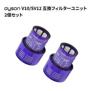 ダイソン V10/S12 フィルターユニット Filter Unit 高性能フィルター 互換品 dysonコードレス掃除機部品 交換用パーツ アタッチメント 付属品 2個セット