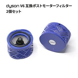 ダイソン V6ポストモーターフィルター 高密度フィルター 互換品 dysonコードレス掃除機部品 交換用パーツ アタッチメント 付属品 2個セット
