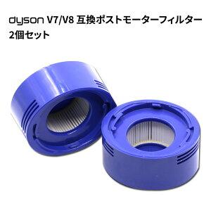 ダイソン V7/V8ポストモーターフィルター 高密度フィルター 互換品 dysonコードレス掃除機部品 交換用パーツ アタッチメント 付属品 2個セット