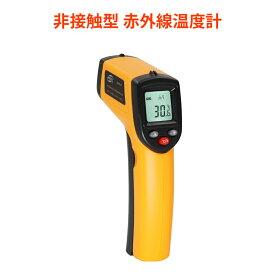 温度計 非接触 調理用温度計 料理温度計 −50℃〜400℃測定できる 油温度 エアコンや冷蔵庫点検 簡単操作