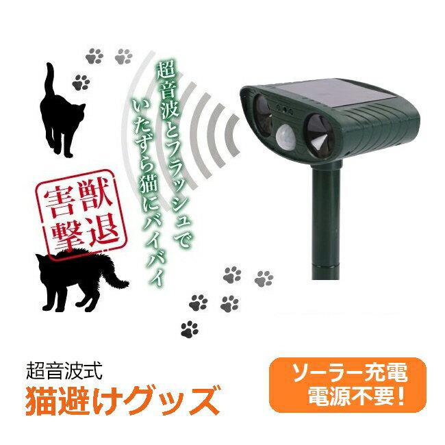 猫撃退 猫退治 ねずみ撃退 超音波動物撃退器 ソーラー式 野良犬・猫退治 猫よけ 鳥追い払う 太陽光充電 送料無料