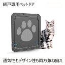 ペットドア 網戸 キャットドア 専用 猫犬用 ペット用品