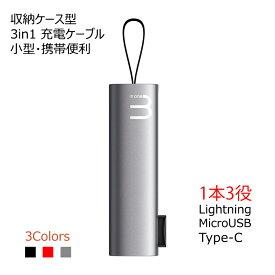 充電ケーブル 3in1 携帯ケース型 Lightning / Micro USB / USB Type-C 充電+データ転送(lightningのみ) iphone アンドロイド type-c充電対応