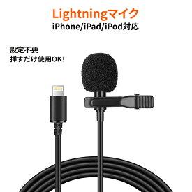 iphone用マイク Lightningマイク コンデンサマイク 360°全方向集音 高感度 メタルクリップ 雑音防止機能 1.5mケーブルで遠くでも録音可能