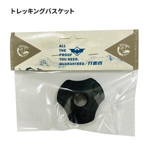 トレッキングバスケット ウォーキングバスケット ラバーバスケット 強化ゴム 軽量 耐磨耗 取り替え用 交換部品