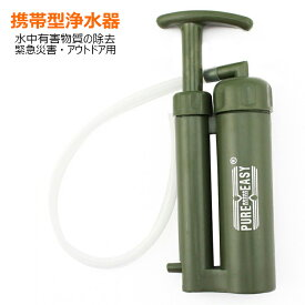 携帯型浄水器 小型軽量 ポータブル ミニ水フィルター 2重ろ過 アウトドア 野外 非常用 緊急防災用 コンパクトサイズ 専用ケース付き