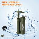 携帯型浄水器 小型軽量 ポータブル ミニ水フィルター 2重ろ過 アウトドア 野外 非常用 緊急防災用 コンパクトサイズ …