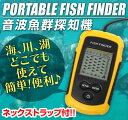 送料無料 魚群探知機 超音波式 携帯型 ポータブル フィッシュファインダー FISH FINDER 魚探 バックライト付き 日本語取扱説明書付き