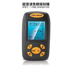 超音波式 魚群探知機 フィッシュファインダー 液晶表示 ソラー測定 携帯型 ポータブル フィッシュファインダー バックライト付 海、川、湖など幅広い範囲で魚探知や水深測定ができる 日本語取扱説明書付き