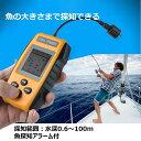 送料無料 魚群探知機 進化版 魚の大きさまで探知できる 超音波式 携帯型 ポータブル ハンディ フィッシュファインダー FISH FINDER 魚探 バックライ...