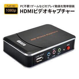 ゲームキャプチャー ビデオキャプチャー キャプチャーボード USBメモリに保存 ワンボタンでゲーム実況やプレイ動画をかんたん録画 遅延ゼロ 1080p高画質出力 音声入力端子(MIC)搭載で実況音声が追加可能 HDMI ポータブル オンライン録画装置