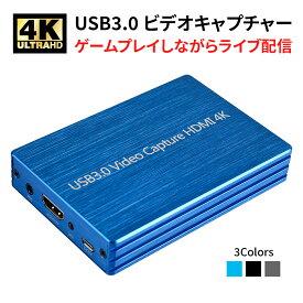 USB3.0 ビデオキャプチャー ゲームキャプチャー キャプチャーボード 4K高画質対応 PS3/PS4/Xbox/Wii u/Nintendo Switchゲームのライブ配信 ゲーム実況やプレイ動画を簡単録画 1080p高画質映像 マイク入力端子(MIC)搭載で実況音声が追加可能 日本語取扱説明書付き