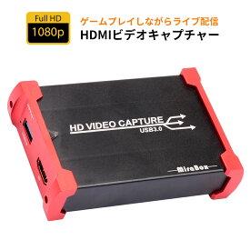 HDMIビデオキャプチャー ゲームキャプチャー キャプチャーボード HSV321 PS3/PS4/Xbox/Wii u/Nintendo Switchゲームのライブ配信 遅延ゼロ PCやスマホゲーム実況の簡単録画 PC/ゲーム機/スマホ/ビデオカメラ/監視カメラ/ウェブカメラ/TV box/医療機器など色んなデバイス対応