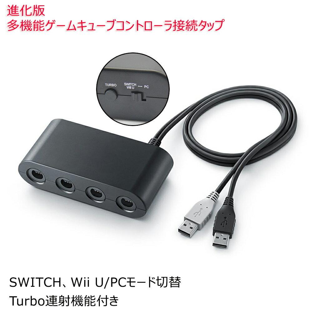 Wii U用ゲームキューブコントローラ接続タップ 互換品