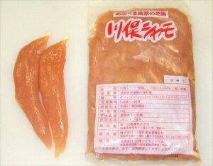 川俣シャモ ササミ(チルド) 1kg送料クール60サイズ相当