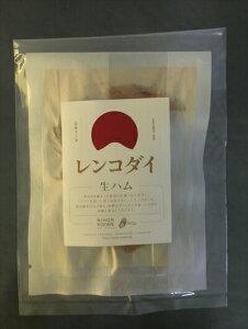 山口県下関 無添加 連子鯛 生ハム 20g×4袋 セット
