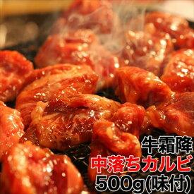 うまみジュワッ!秘伝のタレで味つき牛霜降中落ちカルビどっさり500g(味付け)