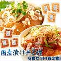 流水解凍約5分鮮度抜群の絶品丼ぶりをご自宅で国産ぶっかけ漬け丼2種鯛×3食、鰤×3食
