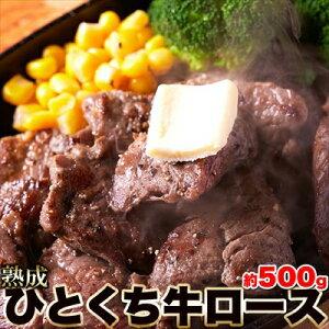熟成ひとくち牛ロース焼肉・ステーキ用500g 業務用