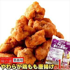 味の素 やわらか 鶏もも 唐揚げ 約1kg業務用
