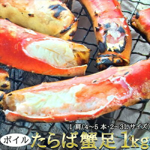 ボイル たらば 蟹足 1kg