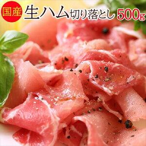 生ハム切り落とし500g低温でじっくり乾燥・燻製!!国産の豚もも肉100%使用