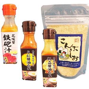 北海道 根室産 液味噌(鉄炮汁) 醤油たれ こんぶしお 4点セット